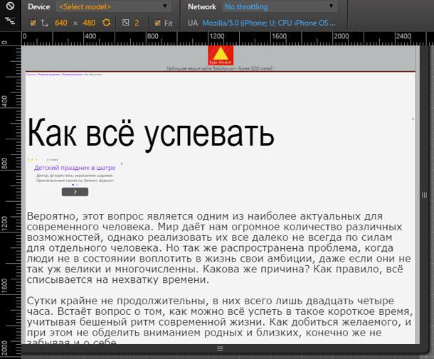 Мобильная версия сайта bealpha.com