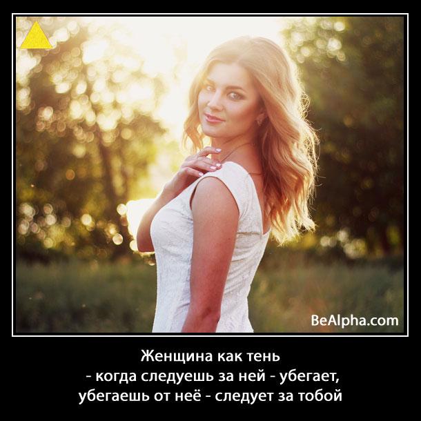 Женская натура - тех кто бегает за ними, они не ценят