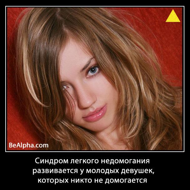 Демотиватор о девушке и её недомогании