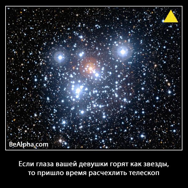 Мужчины любят смотреть на звёзды в телескопы)