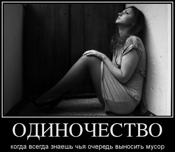 одиночество после расставания