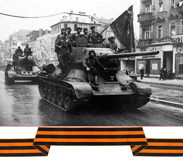 Т 34 в Берлине