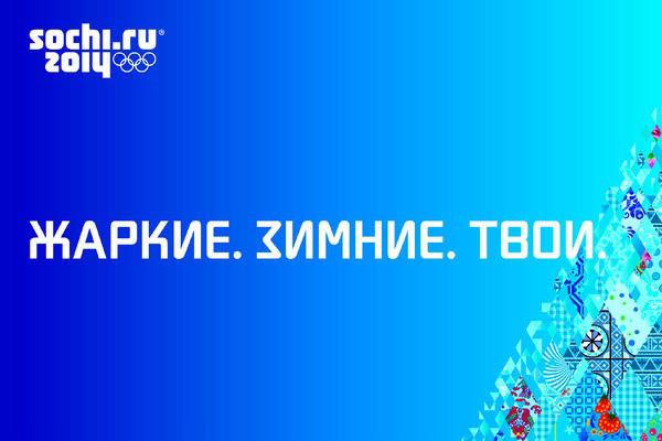 Слоган Олимпиады в Сочи