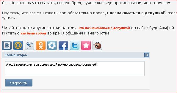 Комментарии от вконтакте на сайте