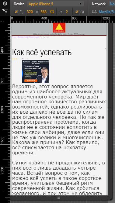 версия сайта bealpha.com для мобильных устройств - вертикальный вид