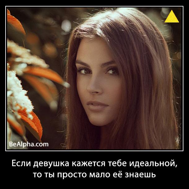 Идеальная девушка