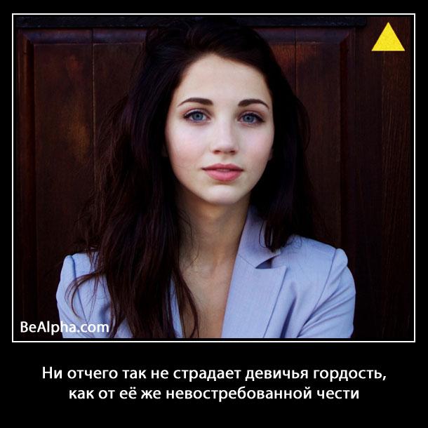 Демотиватор о страдающих девушках