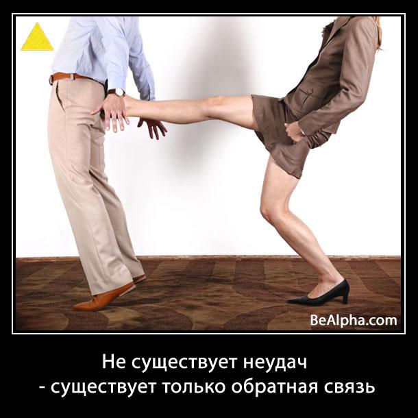 демотиватор про знакомства