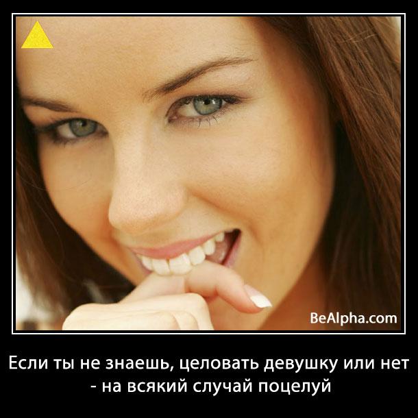 мем о поцелуе