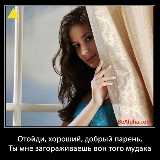 По такому принципу девушки выбирают парней
