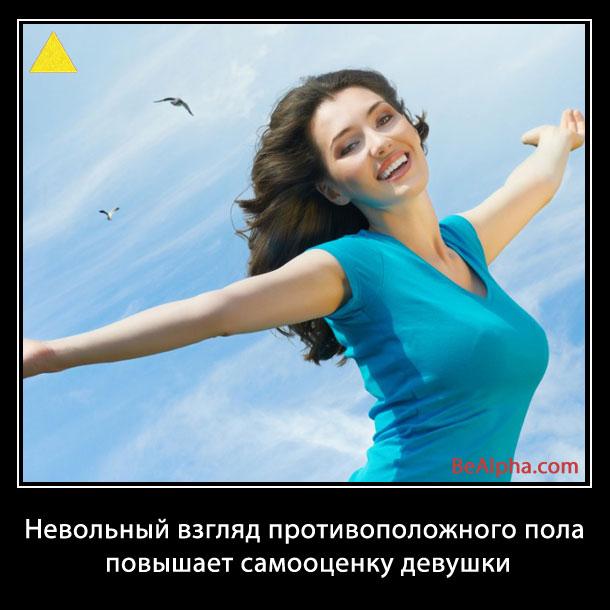 мем о женской самооценке
