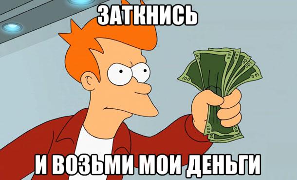 Известный мем о пародии на покупку айфона