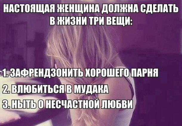 Женская логика
